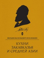Похлебкин В.В. Кухни Закавказья и Средней Азии книги эксмо кухни закавказья и средней азии