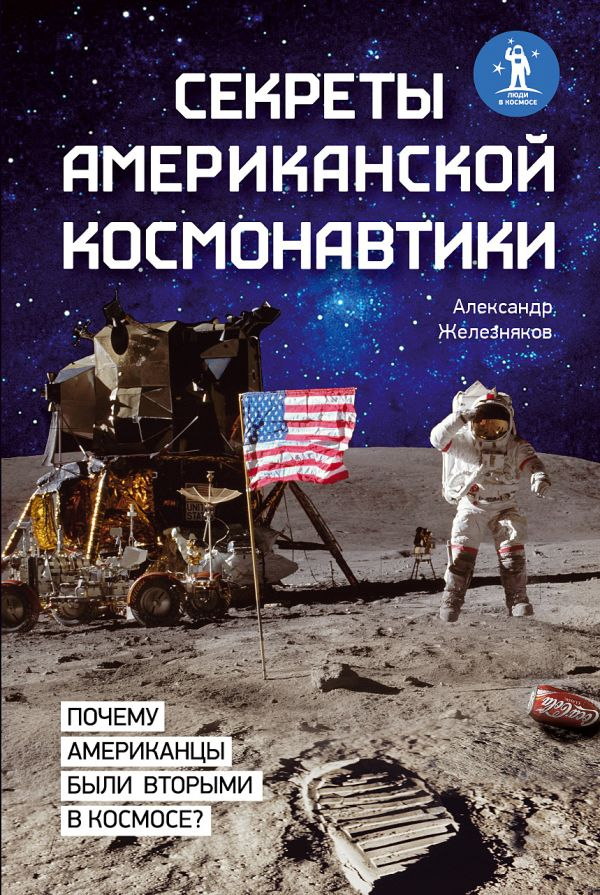 Секреты американской космонавтики Железняков А.Б.