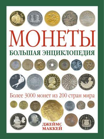 Маккей Д. - Монеты. Большая энциклопедия обложка книги