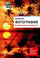 Поуг Д. - Цифровая фотография. Исчерпывающее руководство' обложка книги