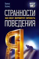 Холмс Х. - Странности поведения. Как мозг формирует личность' обложка книги