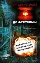 Сливяк В.В. - От Хиросимы до Фукусимы' обложка книги
