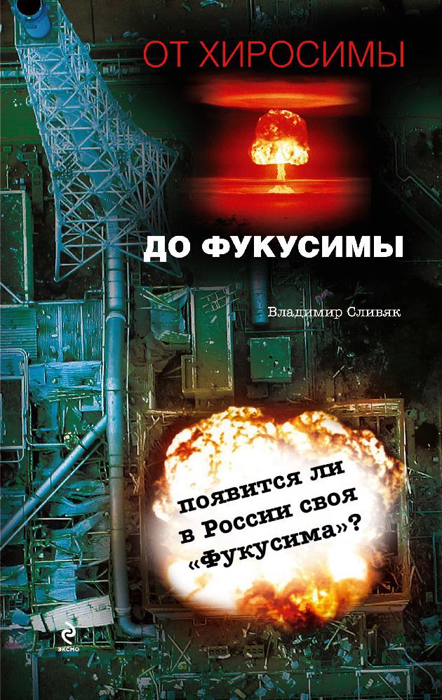 Владимир Сливяк - От Хиросимы до Фукусимы обложка книги