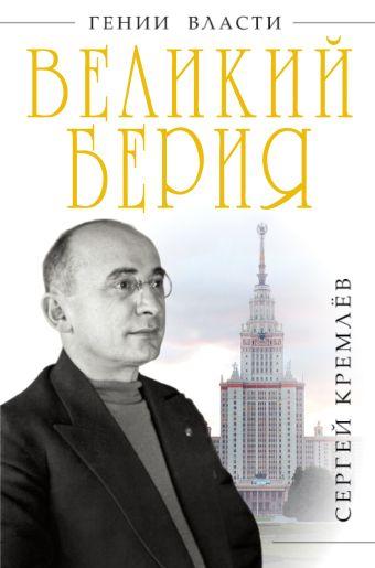 Великий Берия. Лучший менеджер XX века Кремлёв С.