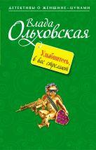 Ольховская В. - Улыбнитесь, в вас стреляют!' обложка книги