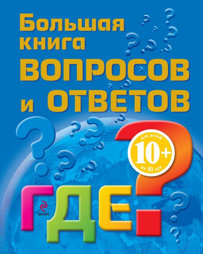 10+ Большая книга вопросов и ответов. ГДЕ? Гончарук Н.В., Почкина М.В.