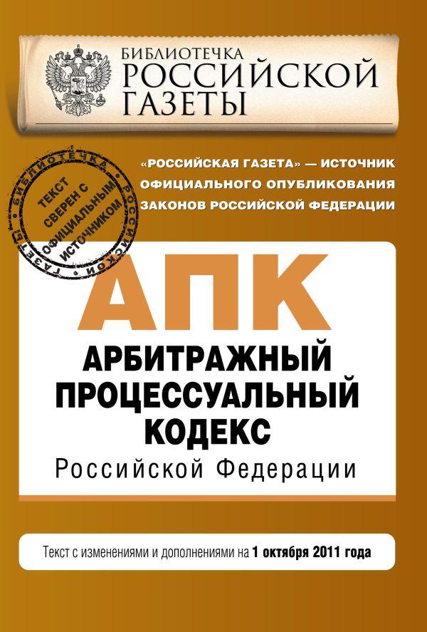 Арбитражный процессуальный кодекс Российской Федерации : текст с изм. и доп. на 1 октября 2011 г.