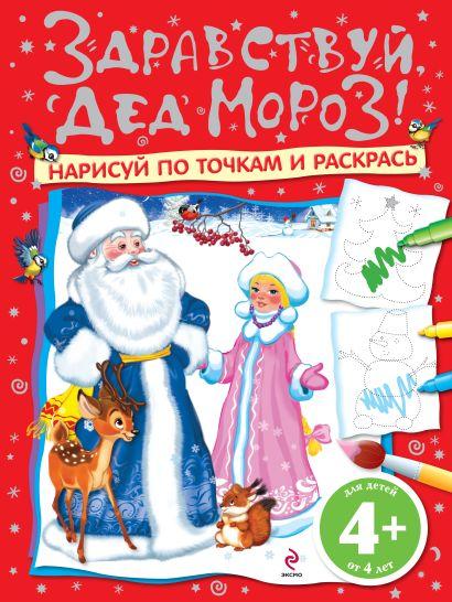 4+ Здравствуй, Дед Мороз! Нарисуй по точкам и раскрась - фото 1