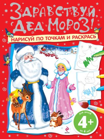 4+ Здравствуй, Дед Мороз! Нарисуй по точкам и раскрась