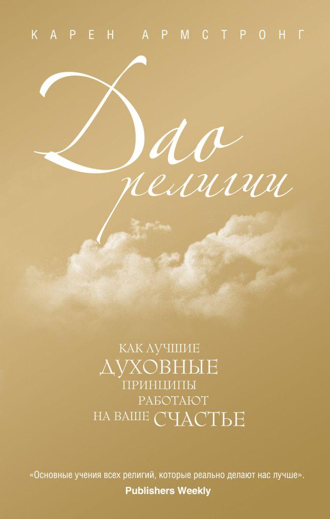Карен Армстронг - Дао религии: Как лучшие духовные принципы работают на ваше счастье обложка книги