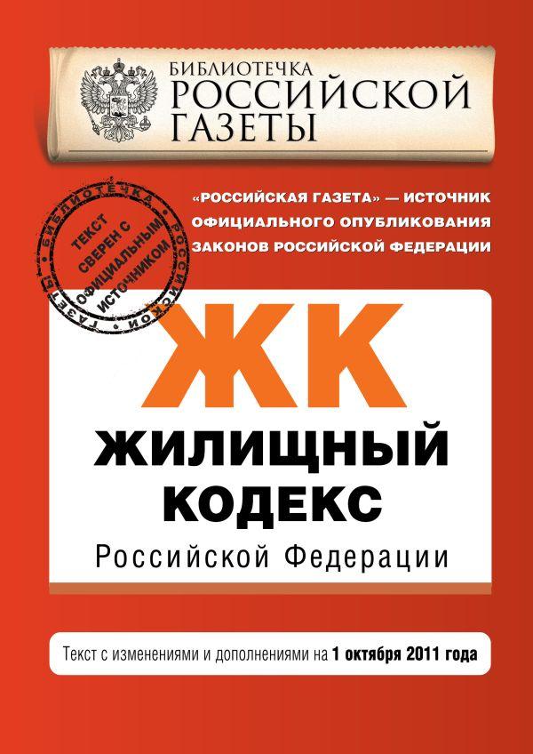 Жилищный кодекс Российской Федерации : текст с изм. и доп. на 1 октября 2011 г.