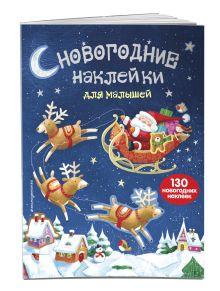 Новогодние наклейки для малышей