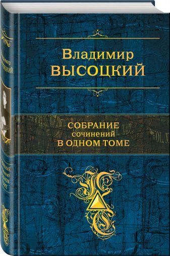 Владимир Высоцкий - Собрание сочинений в одном томе обложка книги
