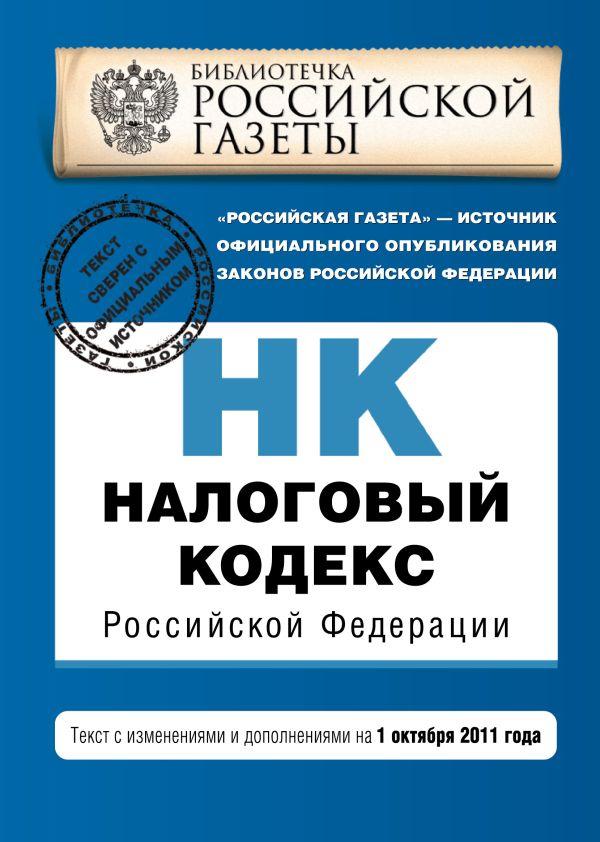 Налоговый кодекс Российской Федерации. Части первая и вторая : текст с изм. и доп. на 1 октября 2011 г.