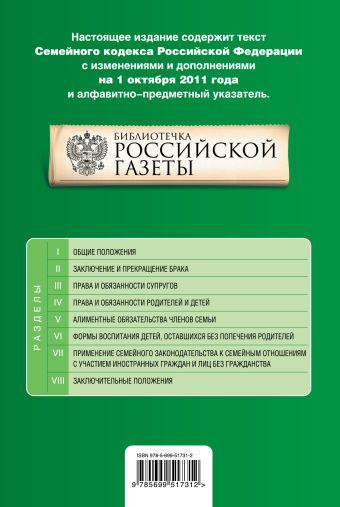 Семейный кодекс Российской Федерации : текст с изм. и доп. на 1 октября 2011 г.