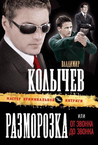 Разморозка, или От звонка до звонка Колычев В.Г.