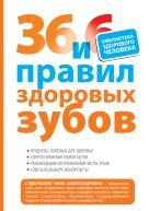 Сударикова Н.А. - 36 и 6 правил здоровых зубов' обложка книги