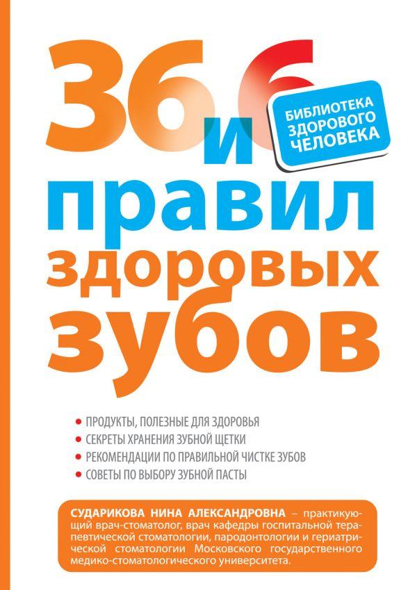 36 и 6 правил здоровых зубов Сударикова Н.А.