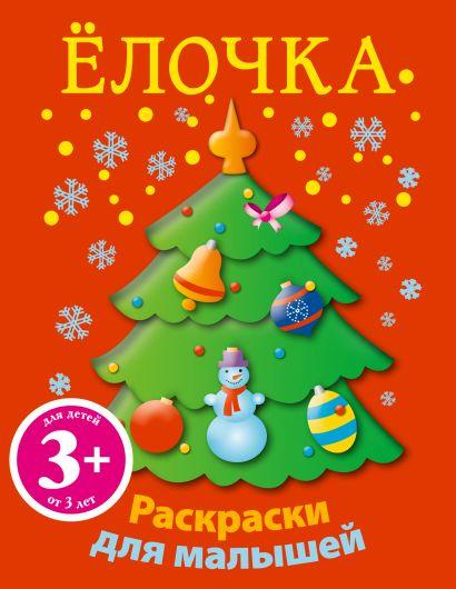 3+ Елочка. Новогодние раскраски для малышей - фото 1