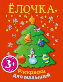 3+ Елочка. Новогодние раскраски для малышей