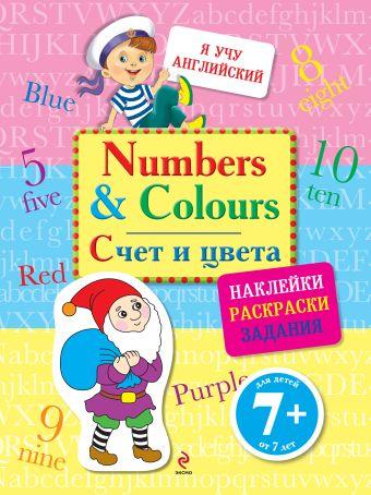 Numbers and Colours. Счет и цвета (с наклейками) Доронина Е.А.
