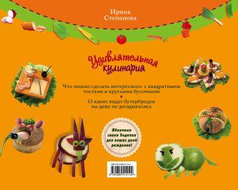 Удивлятельная кулинария. Готовим с детьми Степанова И.В.