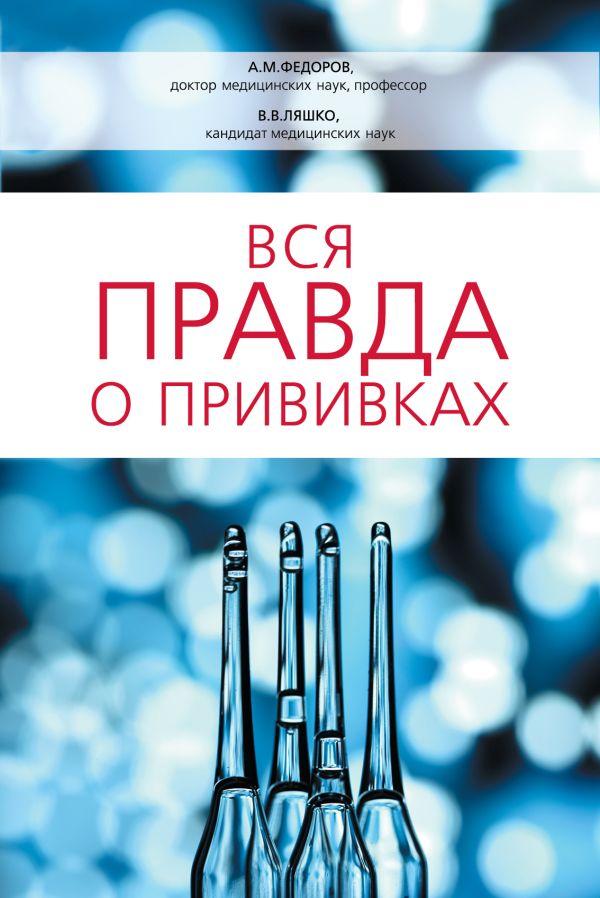 Вся правда о прививках Ляшко В.В., Федоров А.М.