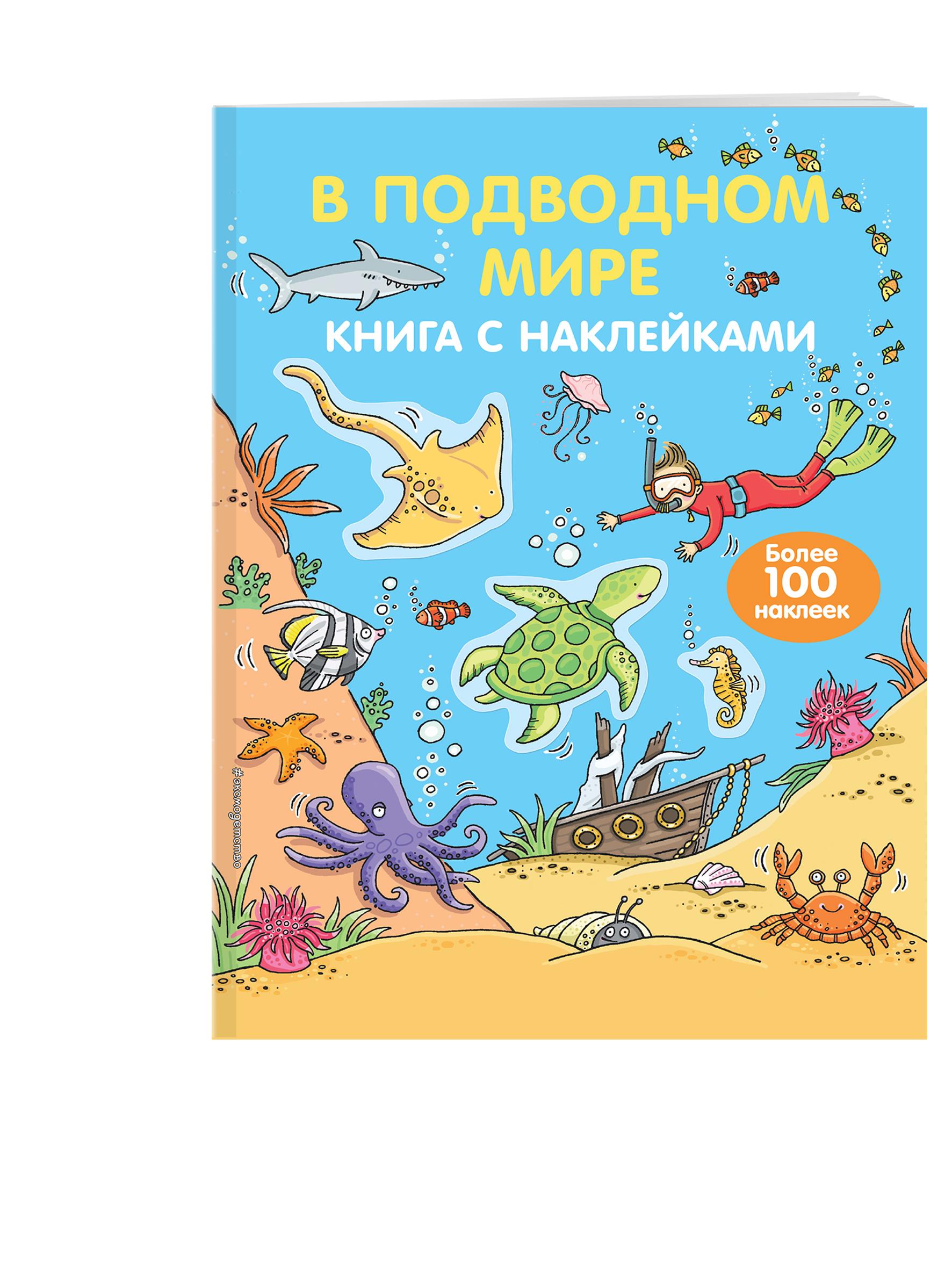 4+ В подводном мире (с наклейками) о подводном мире