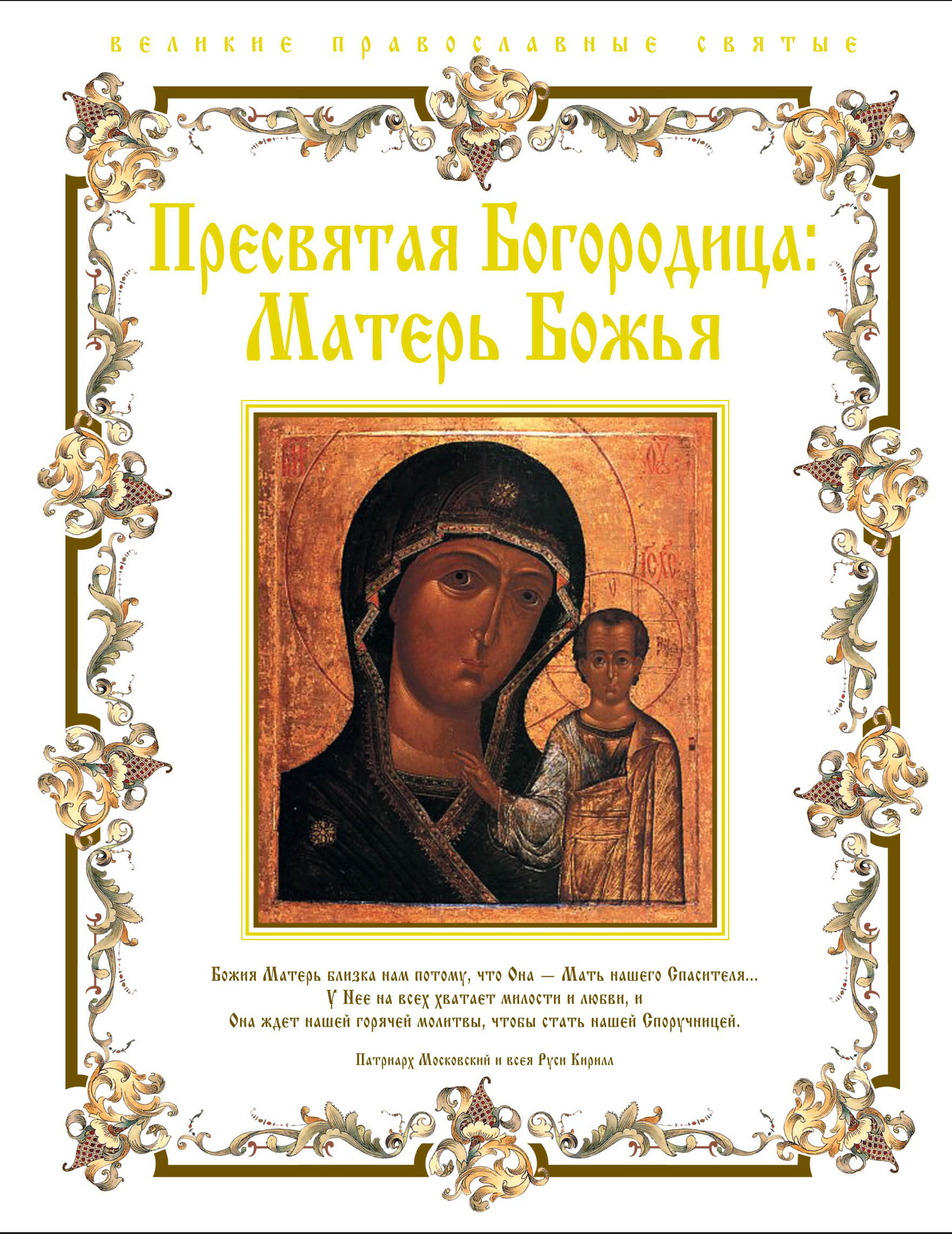 Пресвятая Богородица: Матерь Божья икона янтарная пресвятая богородица семистрельная