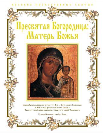 Пресвятая Богородица: Матерь Божья