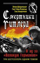 Шейдербауэр А., Рехфельд  Г.Г, Киншерманн Г. - Смертники Гитлера. В ад за «Великую Германию»' обложка книги