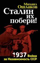Ошлаков М.Ю. - Сталин их побери! 1937: Война за Независимость СССР' обложка книги