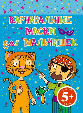 5+ Карнавальные маски для мальчишек
