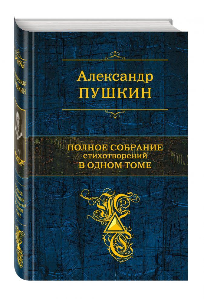 Александр Пушкин - Полное собрание стихотворений в одном томе обложка книги