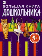 Корнева Т.А. - 5+ Большая книга дошкольника' обложка книги
