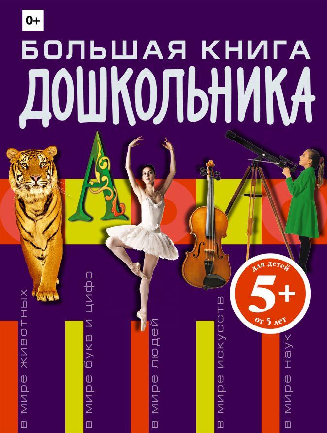 5+ Большая книга дошкольника Корнева Т.А.