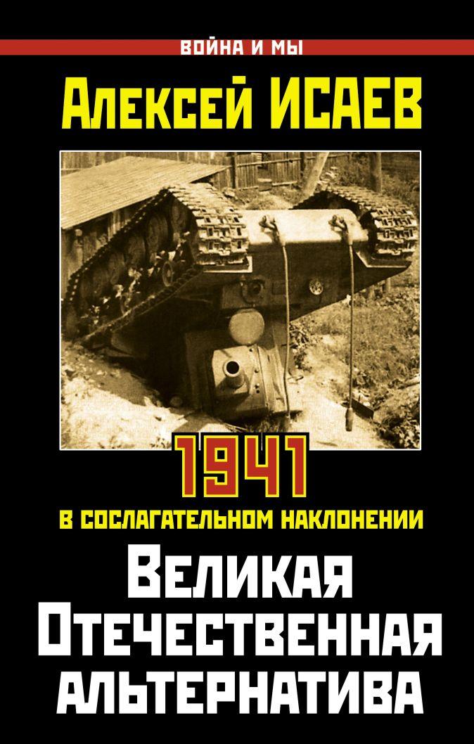 Великая Отечественная альтернатива. 1941 в сослагательном наклонении Исаев А.В.