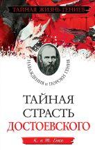 Енко К., Енко Т. - Тайная страсть Достоевского. Наваждения и пороки гения' обложка книги