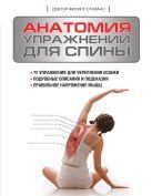 Стриано Ф. - Анатомия упражнений для спины' обложка книги
