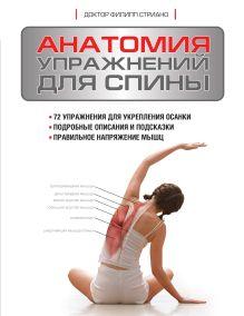 Анатомия упражнений для спины