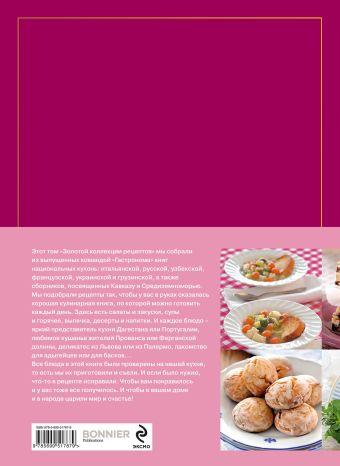 Книга Гастронома Золотая коллекция рецептов. T. 3 (серияКнига Гастронома. Подарочные издания)