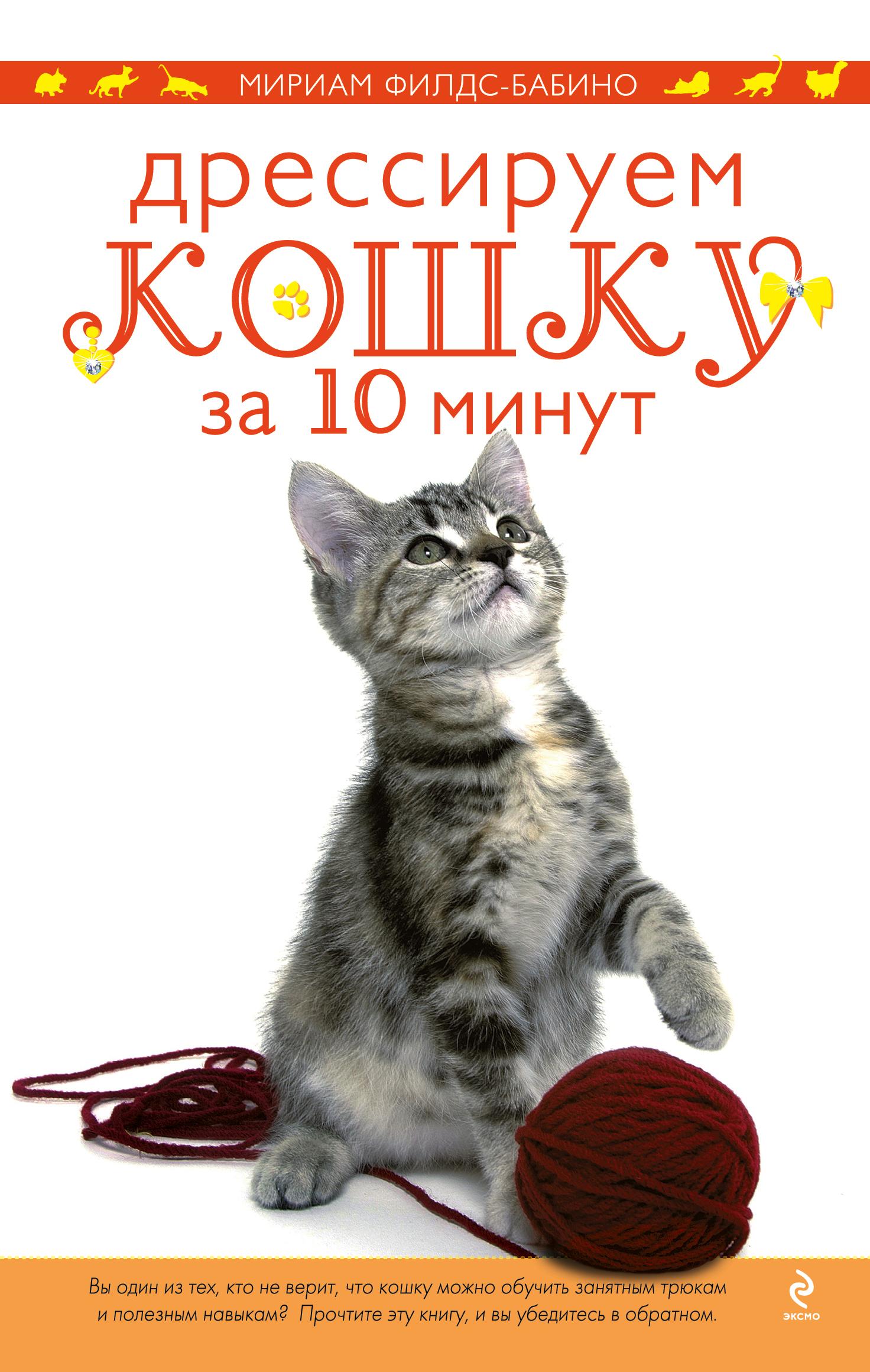 Филдс-Бабино М. Дрессируем кошку за 10 минут книги эксмо дрессируем кошку за 10 минут
