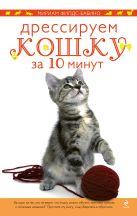 Филдс-Бабино М. - Дрессируем кошку за 10 минут' обложка книги