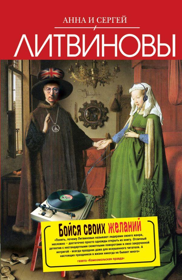 Бойся своих желаний Литвинов А.В., Литвинова С.В.