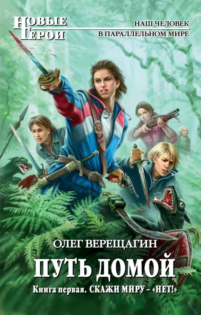 Верещагин О.Н. - Путь домой. Книга первая. Скажи миру — «НЕТ!» обложка книги