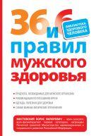 Мостовский Б.В. - 36 и 6 правил мужского здоровья' обложка книги