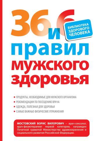36 и 6 правил мужского здоровья Мостовский Б.В.