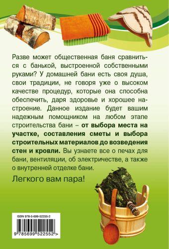 Строим баню на своем участке Шереметьев А.В.