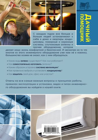 Инженерное оборудование вашего дома: телевидение, кондиционеры, пожарные и охранные системы Рыженко В.А.