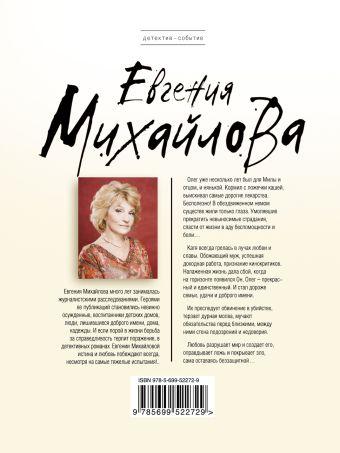 Последнее прости Михайлова Е.